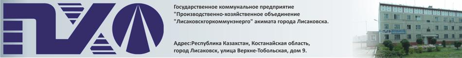 ЛГКЭ ПХО